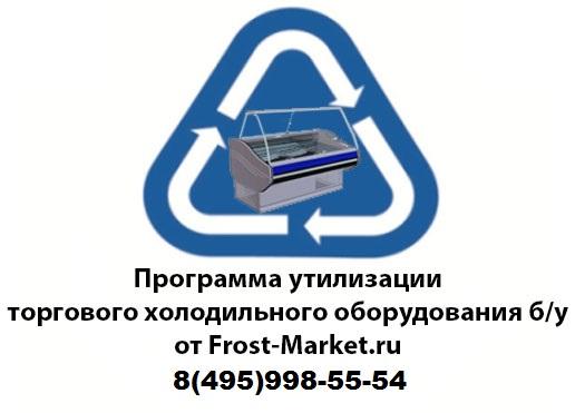 Программа утилизации торгового холодильного оборудования б у