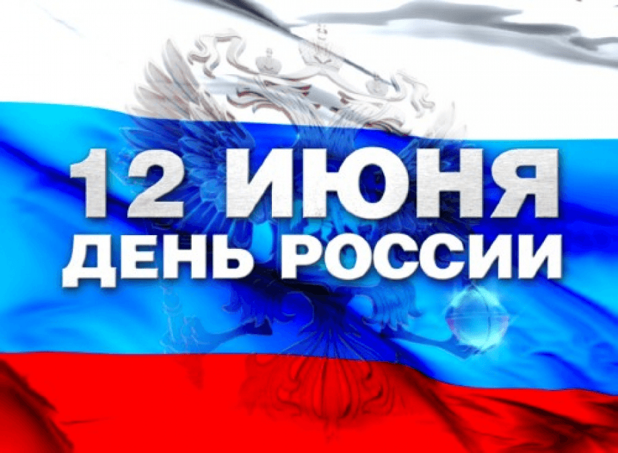 Компания Фрост-Маркет поздравляет клиентов и партнеров с Днем России !
