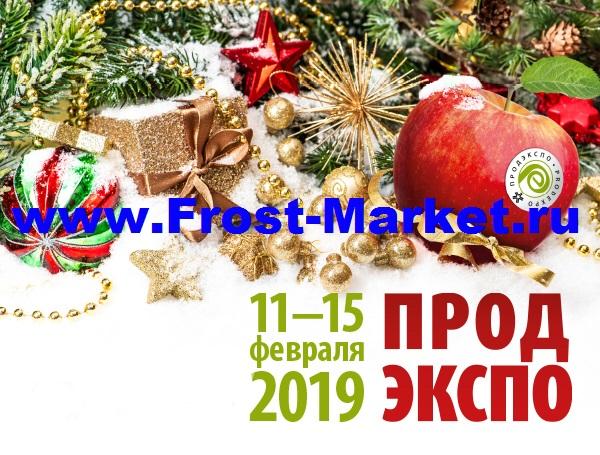 Аренда холодильного оборудования на ПРОДЭКСПО 2019 !