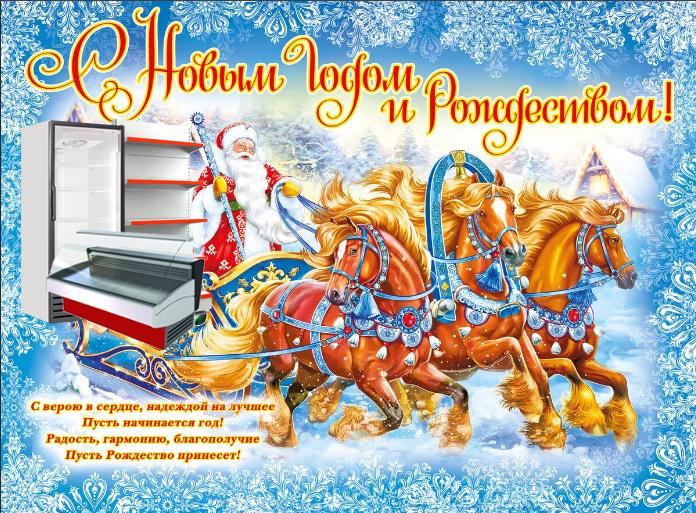 С наступающим Новым Годом и Рождеством !