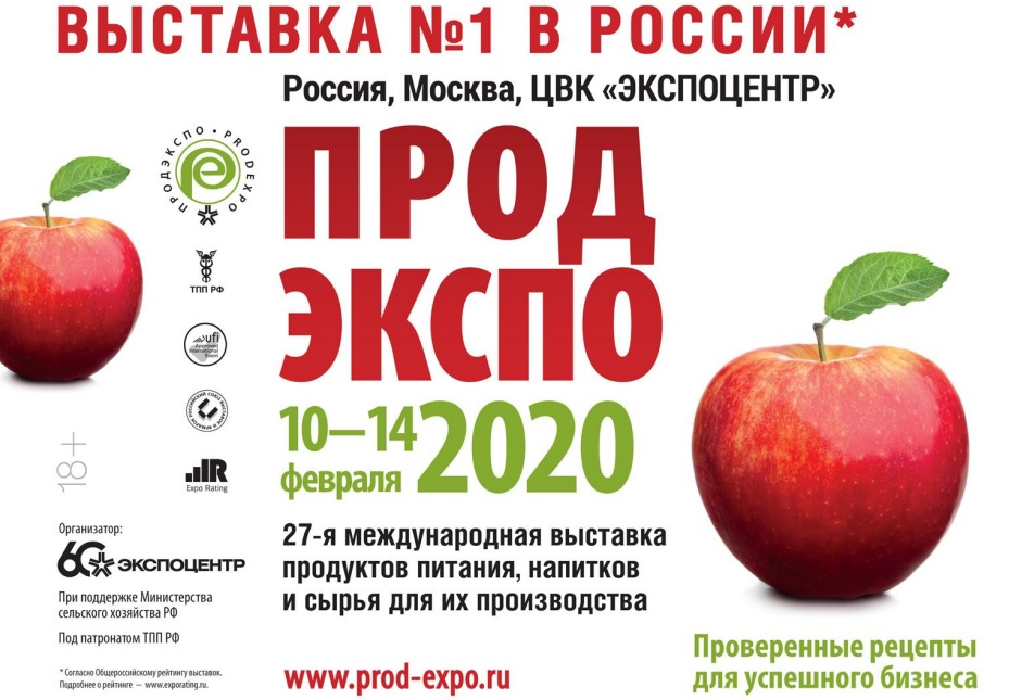 Аренда холодильного оборудования на ПРОДЭКСПО 2020