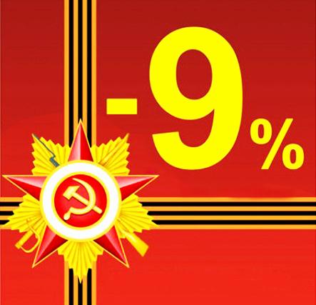 Акция в честь дня Победы !