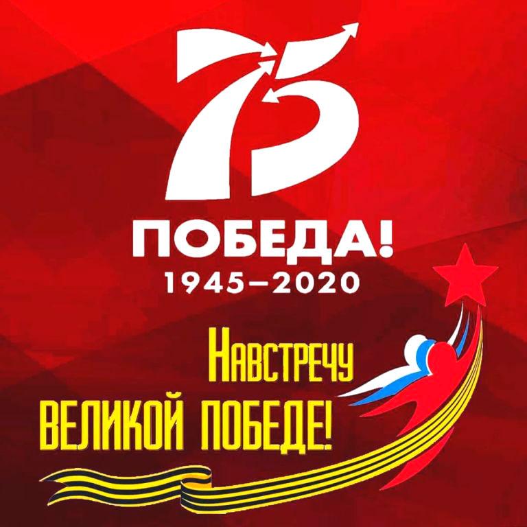 Победа ! 75 лет