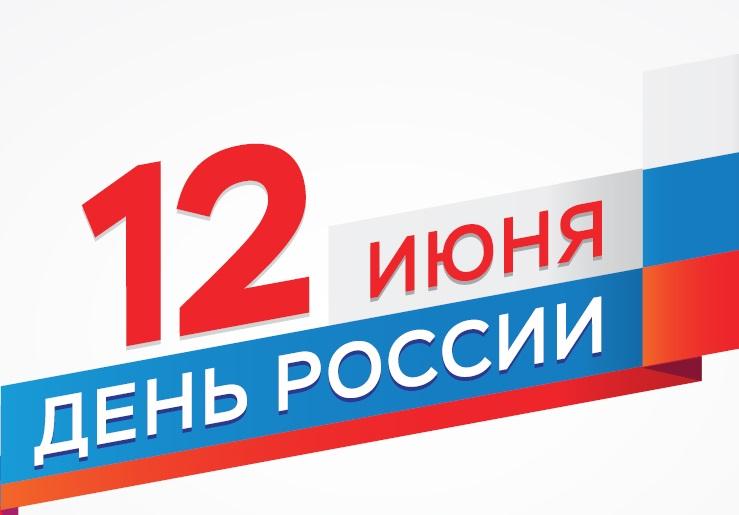 Акция в честь дня России