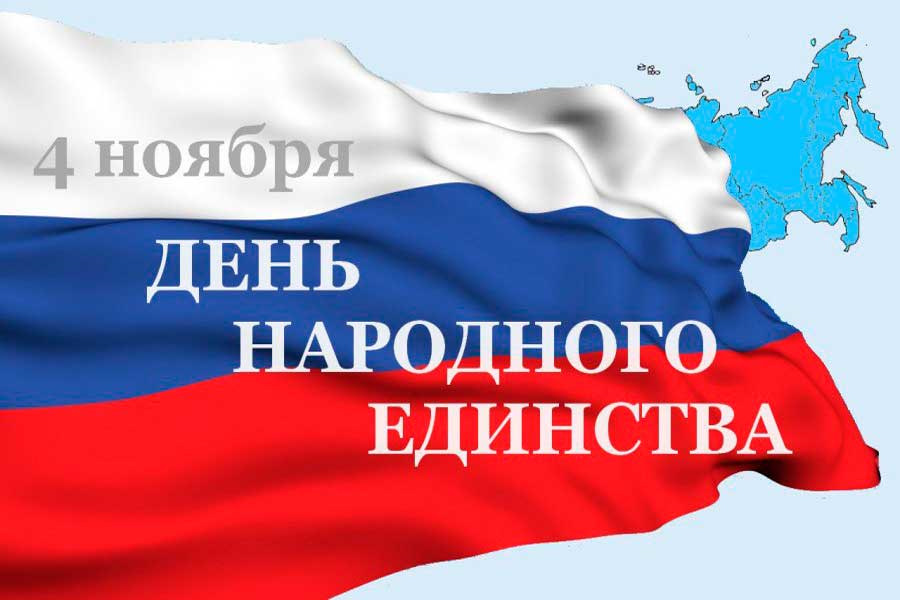 С праздником народного единства !