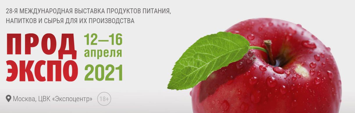 Аренда холодильного оборудования на ПРОДЭКСПО 2021