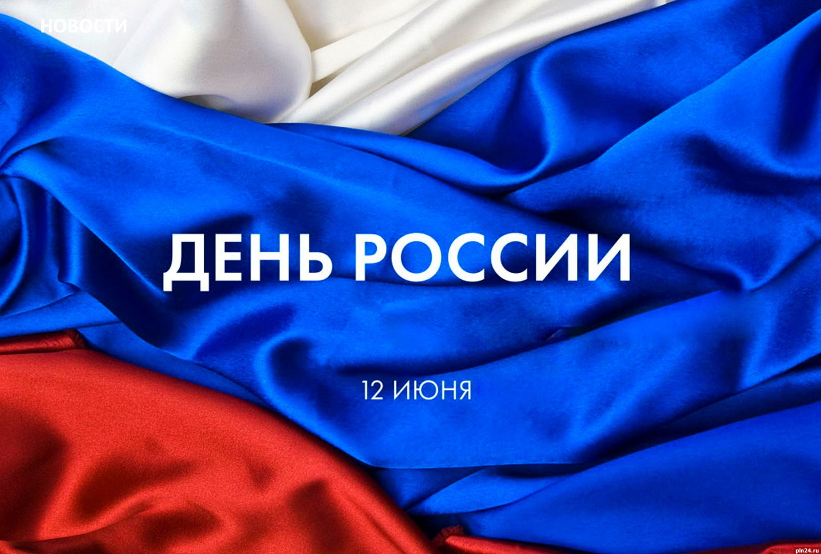 Скидки в честь Дня России