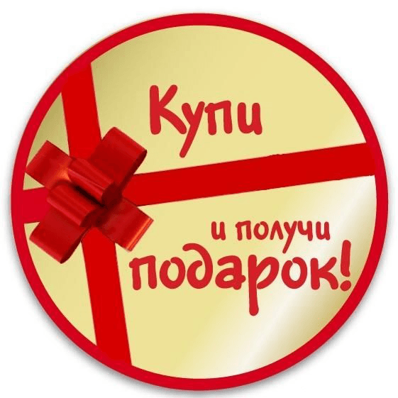 В подарок при покупке
