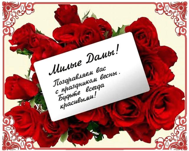 С праздников Вас Дорогие Дамы! С наилучшими пожеланиями компания Frost-Market.ru