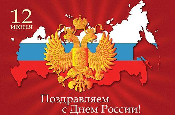 С ПРАЗДНИКОМ РОССИИ!!!
