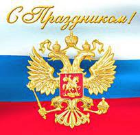 Коллектив компании Фрост-Маркет поздравляет клиентов и партнеров с Днем России !